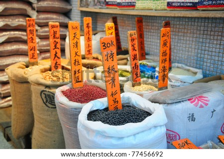 Beans, nuts and seeds on Chinese market in Hong Kong - stock photo