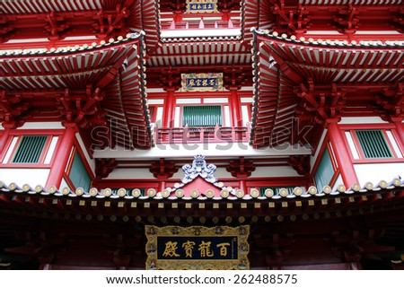 Beautiful Traditional Red Chinese Pagoda in Singapore - stock photo