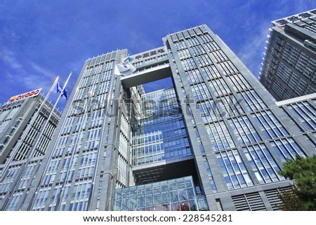 BEIJING-AUG. 24, 2013. The International Investment Building, located at the Financial Street in Beijing. It is China's most important financial center where over 1500 financial institutions reside. - stock photo