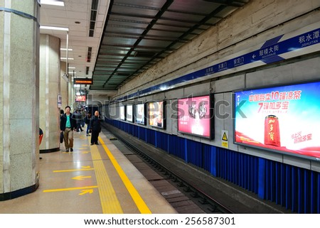 BEIJING, CHINA - APR 7: Beijing subway interior on April 7, 2013 in Beijing, China. Beijing subway system is the oldest in mainland China operated since 1969. - stock photo