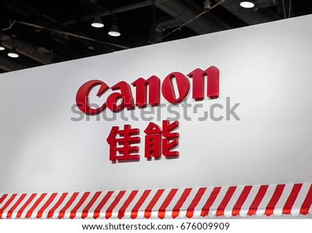 BEIJING, CHINA- APRIL 23, 2017: Canon sign at the Canon booth during the 20th China International Photography & Electrical Imaging Machinery and Technology Fair at the China National Convention Center