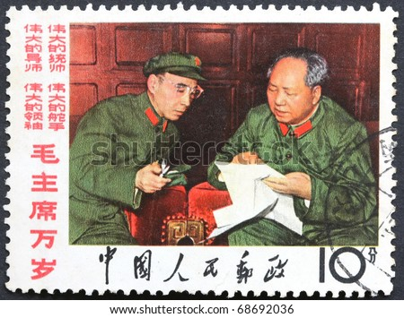 BEIJING, CHINA, CIRCA 1966: The stamp shows Mao Zedong and Lin Biao, who is Mao's successor, later his enemy, work together in the office during the Cultural Revolution, circa 1966, Beijing, China - stock photo