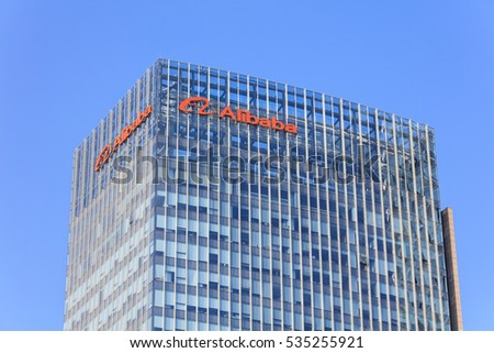 BEIJING, CHINA - DECEMBER 10, 2016: Alibaba's Beijing Headquarters. Alibaba Group Holding Limited is a Chinese e-commerce company founded in 1999 by Jack Ma. It serves worldwide.