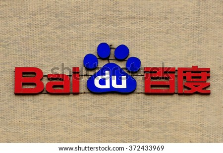BEIJING, CHINA - FEBRUARY 4, 2016: Baidu sign is seen around the Baidu Inc. headquarters. Baidu Inc. is a Chinese web services company, founded in 2000, that offers 57 search and community services - stock photo