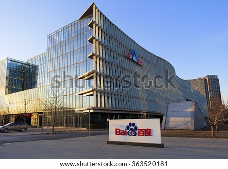 BEIJING, CHINA-JANUARY 17, 2016: Baidu Inc. headquarter is seen in Haidian District. This is a Chinese web services company, founded in 2000, that offers 57 search and community services. - stock photo