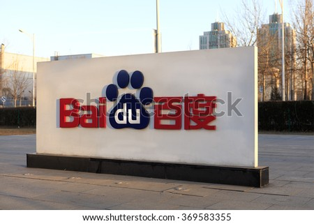 BEIJING, CHINA-JANUARY 17, 2016: Baidu sign is seen at the Baidu Inc. headquarter. Baidu Inc. is a Chinese web services company , founded in 2000, that offers 57 search and community services - stock photo