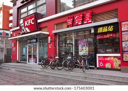 BEIJING, CHINA - JANUARY 20, 2014: Kentucky Fried Chicken Restaurant; KFC is a fast food restaurant chain that specializes in fried chicken and is the world's second largest restaurant chain overall  - stock photo
