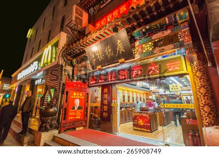 Beijing, China - March 27, 2015: the dashilan street in the evening, It is the famous traditional shopping street in Beijing, Beijing's oldest streets, there are old buildings and  Century-old shop