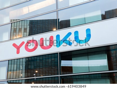 BEIJING, CHINA-MARCH 30, 2017: Youku sign is seen at Youku Inc. headquarters. Youku Inc. is a video hosting service founded in 2003 and is one of top online video and streaming service in China.