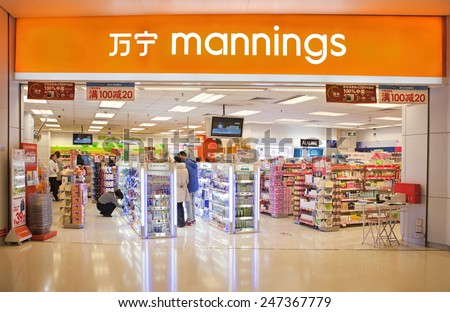 BEIJING, CHINA - NOV. 13, 2014: Shoppers at a Mannings store. Mannings is a chain of personal beauty and health care company, owned by Dairy Farm International Holdings, a leading pan-Asian retailer. - stock photo