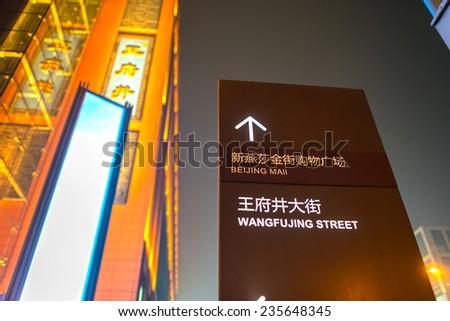 BEIJING, CHINA - OCTOBER 24, 2014: Guideboard of Wangfujing Street. Located in Wangfujing Street, Beijing, China. - stock photo