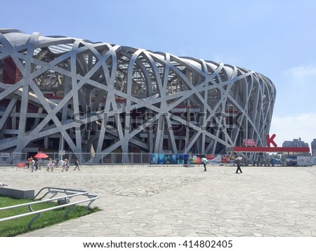 "BEIJING - JULY 7: The Beijing National Stadium ""The Bird's Nest"" in Beijing, China. This is the National Stadium in Beijing, designed for 2008 Olympics and Paralympics. Beijing July 7, 2015"