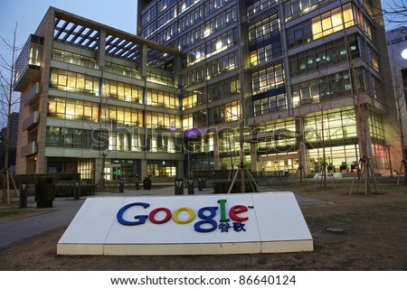 BEIJING-MARCH 25: Google's Beijing Office building at night on March 25, 2010 in Beijing, China. Google is the second most used search engine in China. - stock photo