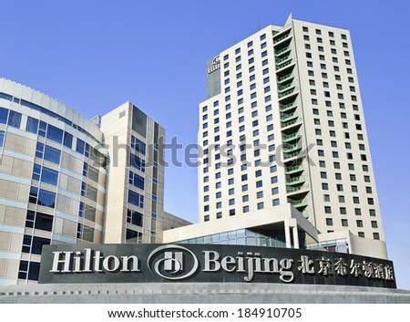 BEIJING-MARCH 30, 2014. Hilton hotel Chaoyang district. It is located 20 minutes from Beijing Capital Airport and has easy access to attractions like 798 art zone, Forbidden City and the Great Wall. - stock photo