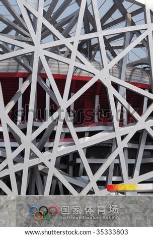 Beijing National Olympic Stadium Detail - stock photo