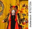 "BEIJING - NOVEMBER 16: Unidentified actor of the Beijing Opera Troupe performs the famous story ""Journey to the West"" at the Huguang Theater on November 16, 2010, in Beijing, China. - stock photo"
