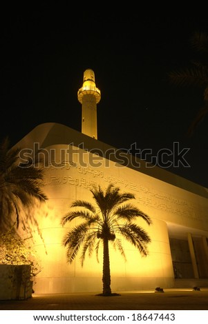 Beit Al Qur'an - Bahrain - Facade detail - stock photo
