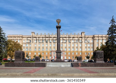 Belgorod, Russia - October 05, 2015: Building of the Belgorod Regional Duma and the monument in honor of the attribution the title City of Military Glory. Belgorod got the title in 2007  - stock photo