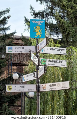 Belgorod, Russia - October 05, 2015: Milepost in the park twin cities. Is located at the Grazhdansky prospekt, at the site of the old city garden - stock photo