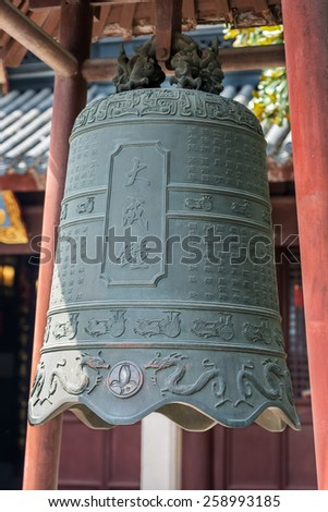 bell of Wen Miao confucian confucius temple in Shanghai China popular republic - stock photo