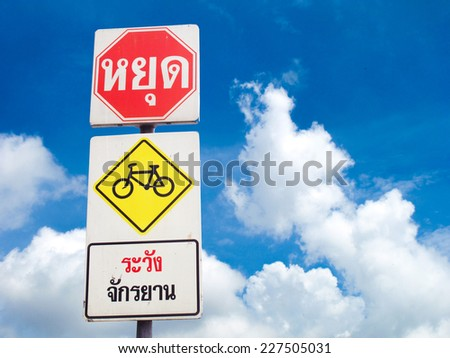 Beware of a bicycle stop sign - stock photo