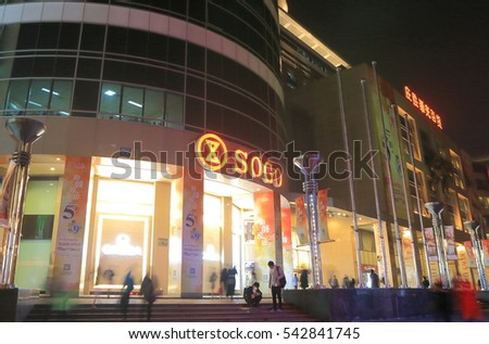 BIJING CHINA - OCTOBER 25, 2016: Unidentified people vist Sogo Fuxingmen department store