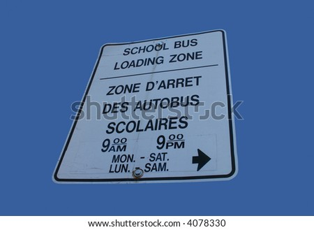 bilingual school loading zone sign