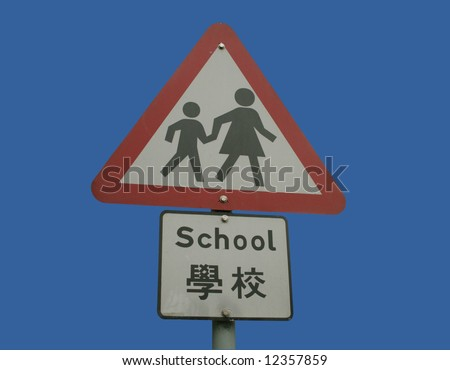 bilingual warning school sign in english and Chinese - stock photo