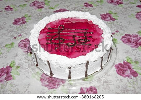 Birthday cake with white cream - stock photo