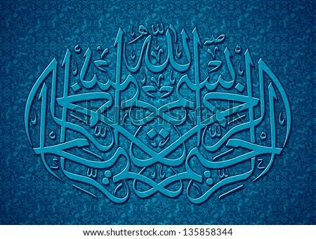 Bismillah in name god d arabic stock illustration