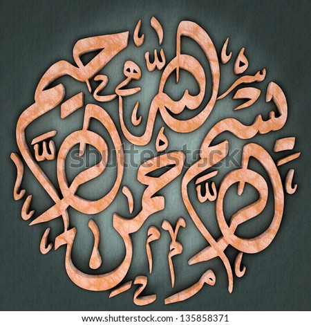 Bismillah (In the name of God) 3D Arabic calligraphy text style - stock photo