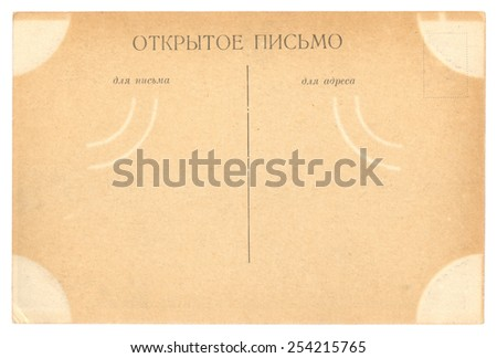 blank back side of an antique post card isolated on white - stock photo