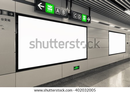 blank billboard on the wall in subway station - stock photo