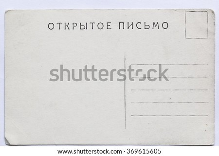 "Blank Old Postcard Isolated on White Background. Russian text is^ ""open letter"". - stock photo"