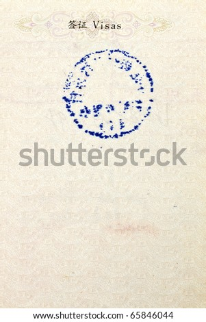 Blank passport page closeup - stock photo