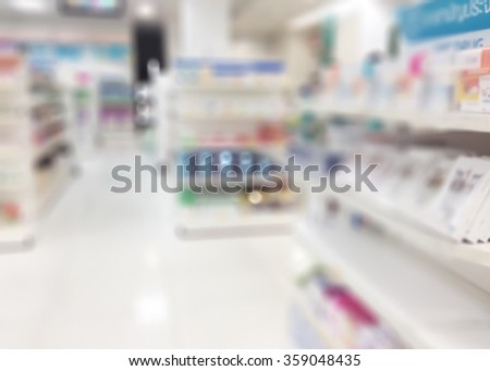 Blurred abstract background of drug store with medicines/ medical/ pharmaceutical products & supplies arranged on shelves: Blurry interior perspective indoor view inside pharmacy retail shop - stock photo