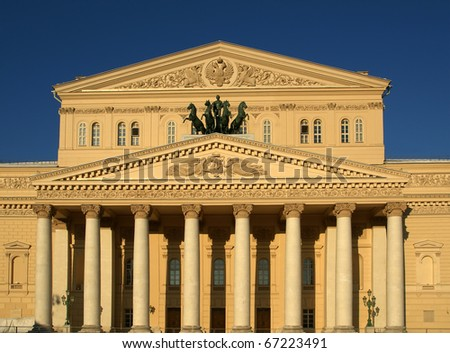 Bolshoi Theatre (Large, Great or Grand Theatre, also spelled Bolshoy), Moscow, Russia - stock photo