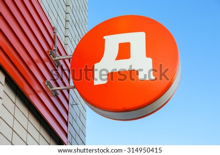 BOROVICHI, RUSSIA - AUGUST 21, 2015: Logo of russia's retailer Dixy against the blue sky background - stock photo