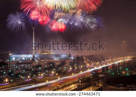Bright fireworks explosions in night sky above Victory Park in Moscow, Russia. I have only one version of the photo with sharpening - stock photo
