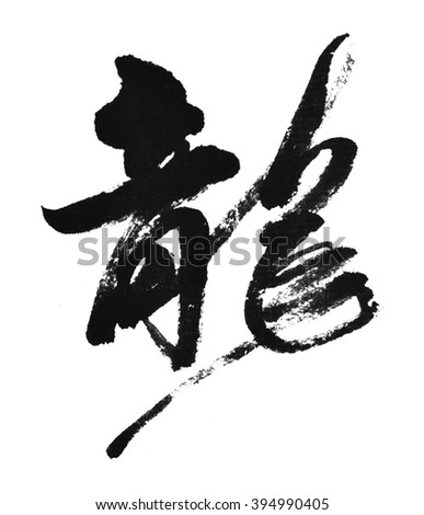 Brush to write Chinese characters . Meaning: dragon, serpent - stock photo