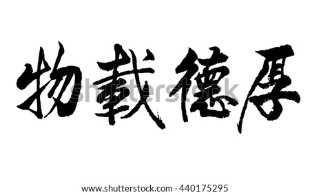 120+ Famous Chinese Sayings