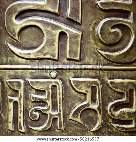 Buddhist prayer wheel - stock photo