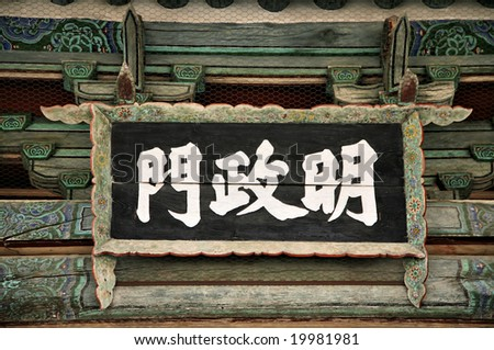 Buddhist Temple Name Plate(Release Information: Editorial Use Only. Use of this image in advertising or for promotional purposes is prohibited.) - stock photo