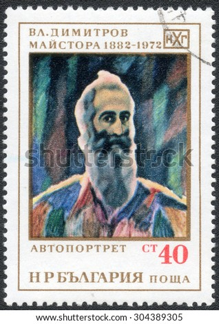 "BULGARIA - CIRCA 1972: A Stamp printed in Bulgaria shows a series of images ""The paintings of Bulgarian artists"", circa 1972"