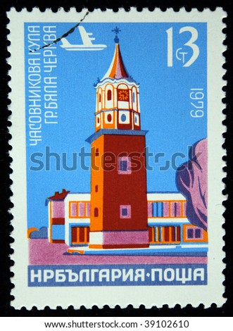 BULGARIA - CIRCA 1979: A stamp printed in Bulgaria shows clock tower in Biala Cherkva, circa 1979