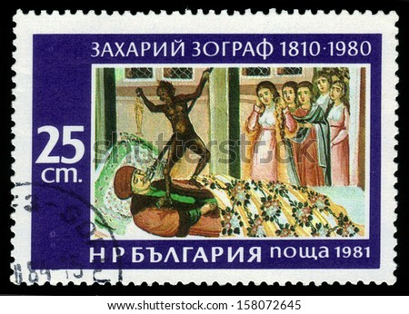 BULGARIA - CIRCA 1981: A stamp printed in Bulgaria shows mural by artist Zahari Zograf , series, circa 1981