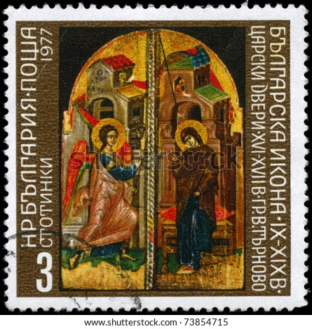 "BULGARIA - CIRCA 1977: A Stamp printed in BULGARIA shows the Annunciation, Royal Gates, Veliko Turnovo, 16th cent. from the series ""Bulgarian icons"", circa 1977"