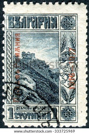 BULGARIA - CIRCA 1911: Postage stamp printed in Bulgaria, show Ruins of the Castle of Tsar Assen (overprint 1916, Occupation of Romania), circa 1911 - stock photo