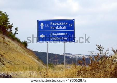 Bulgaria, distance sign on main road number 5 in Cyrillic and Latin script