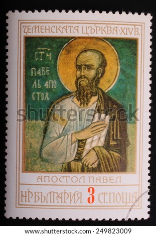 Bulgaria 1976: Postage stamp printed in Bulgaria shows image of the art of icon painting of the 14th century icon Apostol Paul Tsemenskaya church. - stock photo